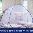 원터치 양문모기장 바닥있음 텐트 실내 침대 180X200