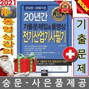 동일출판사 20년간 전기산업기사 필기 - 기출문제집+동영상 (NO:9539) 3.3 전기산업기사필기