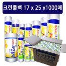 크린롤백25x35x1000매x10개 위생 비닐 업소용 박스판매