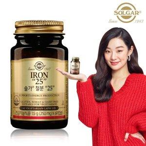 솔가  철분 25 (60캡슐/2개월)/철분제