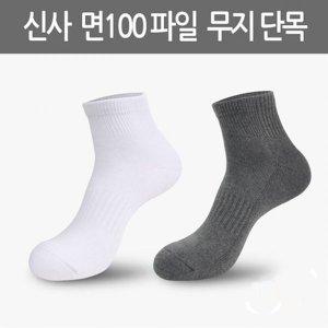 남자 이중바닥스포츠양말 MP13-09 1켤레 양말 면양말