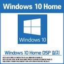 WINDOWS10 HOME DSP 설치