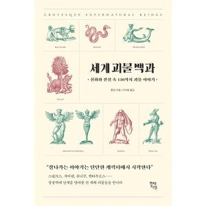 세계 괴물 백과 : 신화와 전설 속 110가지 괴물 이야기