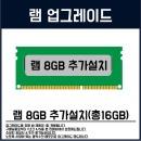 램8GB 추가설치(총16GB)