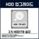 HDD 1TB 추가설치