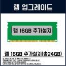 램16GB 추가설치(총24GB)