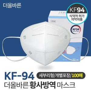 더올바른 KF94 새부리형 황사 방역마스크 100매 국산