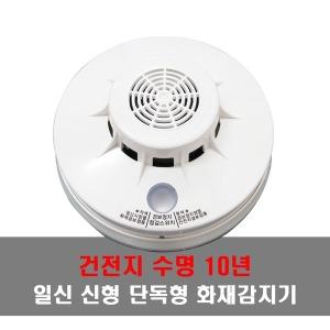 일신)단독형화재감지기 연기식 수명10년 무료배송