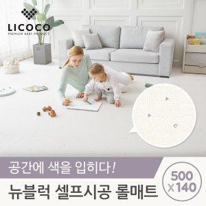 (리코코)  비밀특가   리코코  뉴블럭 셀프시공 롤매트 500x140x2.2cm 워터드롭 유아 아기 놀이방 층간...