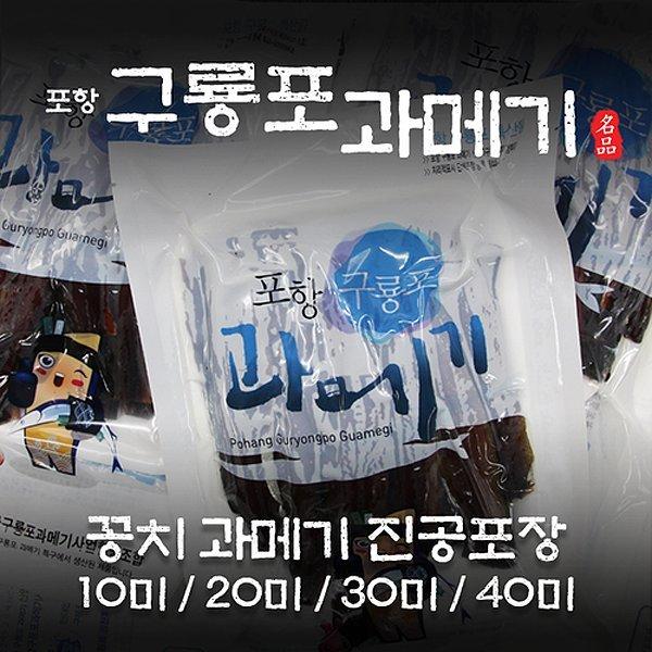 구룡포 진공과메기 20마리 40쪽 죽도수산 당일배송