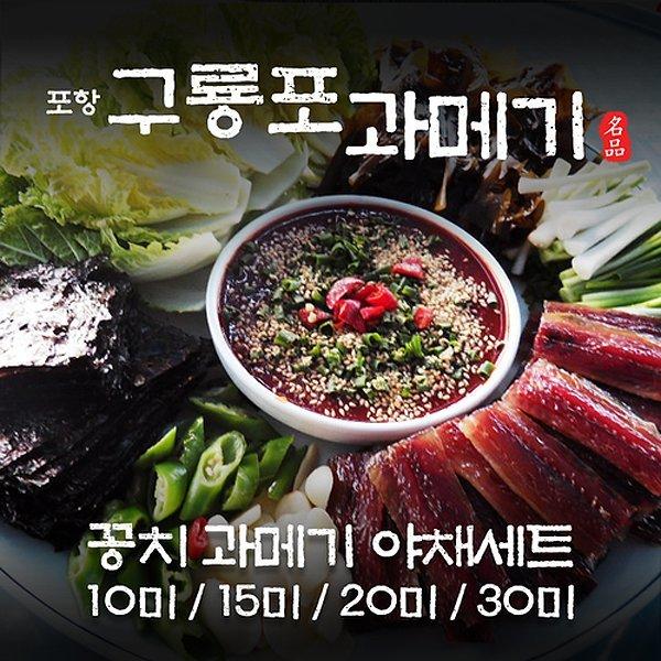 과메기 야채세트 15마리 30쪽 죽도수산 당일배송