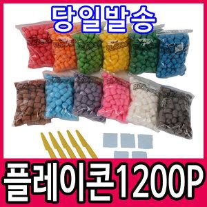 플레이콘 1200p (도구포함) 물부치 무독성 옥수수콘