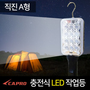 국산 초강력 LED충전식 랜턴_직진A형 LED램프 12구