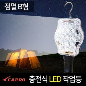 국산 초강력 LED충전식 랜턴_점멸B형 LED램프 14구