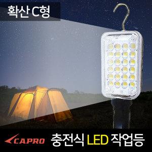 국산 초강력 LED충전식 랜턴_확산C형 LED램프 24구