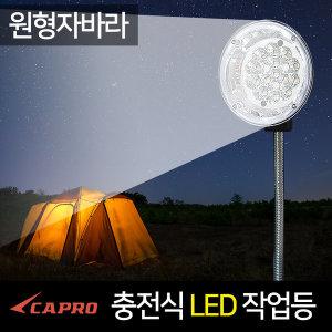 국산 초강력 LED충전식 랜턴_원형자바라 LED램프 14구