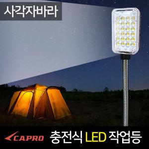 국산 초강력 LED충전식 랜턴_사각자바라 LED램프 24구