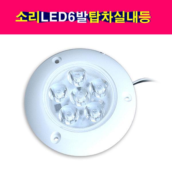 LED 6발 원형 실내등 탑차 LED실내등 트럭실내등 차량