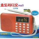 효도라디오 wav mp3 플레이어 FM 한곡반복 후레쉬 L218