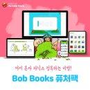 미국 인기 1위 파닉스 밥북스 Bob Books 퓨처팩 90권 1년권