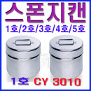 천양사스폰지캔 1호cy3010 75x60mm/밧드/알콜솜통