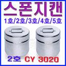 천양사스폰지캔 2호cy3020 85x90mm/밧드/알콜솜통