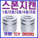 천양사스폰지캔 3호cy3030 115x120mm/밧드/알콜솜통