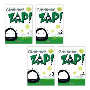 (특별구성) 문제로 개념 잡는 초등 영문법 Grammar  Zap  심화 1 ~ 4 세트 (전4권)