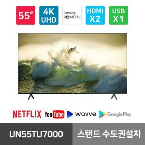 스마트 TV 55인치 UHD (UN55TU7000)스탠드 수도권설치