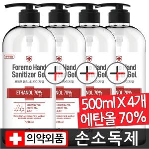 손소독제 세정제 손 세정 젤 겔 대용량 500mlX4개