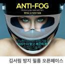 오토바이 헬멧 김서림 방지 필름 / 오픈페이스