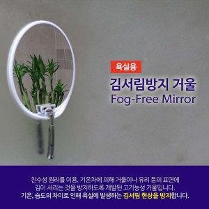 김서림 방지 거울 / 안티포그 거울 / 면도기 거치형