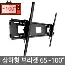 TV거치대 특대형 브라켓 삼성 LG 호환 상하형 96Y