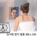 욕실용 김서림 방지 필름 / 안티포그 필름 / 300x230mm