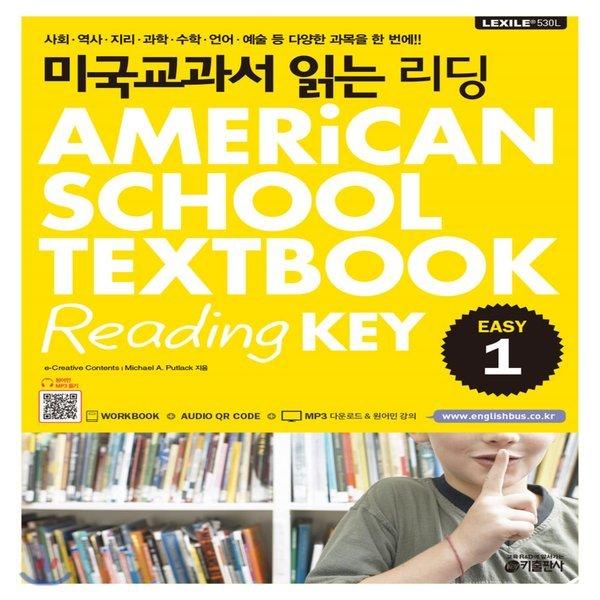 미국교과서 읽는 리딩 Easy 1 AMERiCAN SCHOOL TEXTBOOK Reading KEY : 미국 초등 1 2학년 과정  Crea...
