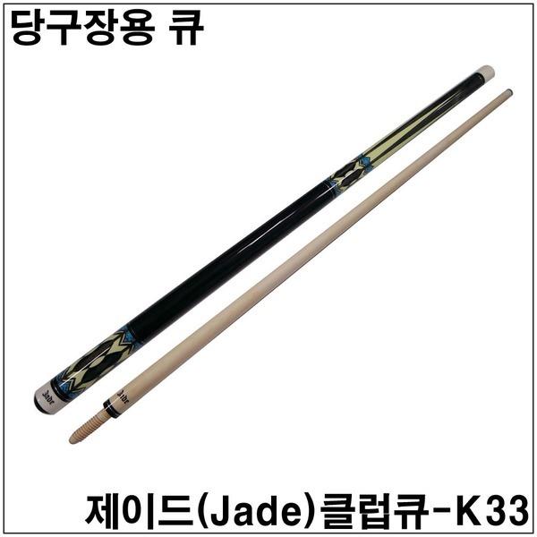 제이드클럽큐-K33/개인큐/당구큐/당구장큐/한밭큐