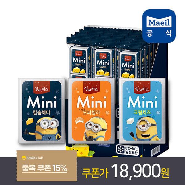 상하 치즈 미니 3종 20입 x 3(총60입)