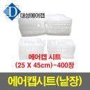 에어캡시트(24X45cm)-400장/포장용 절단에어캡 뽁뽁이