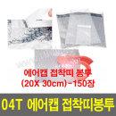 에어캡 접착띠봉투 20X30cm-150장/0.4T 포장용 뽁뽁이