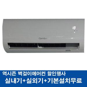 벽걸이에어컨 서울CSF-A062CS 6평형 기본무료3일내설치