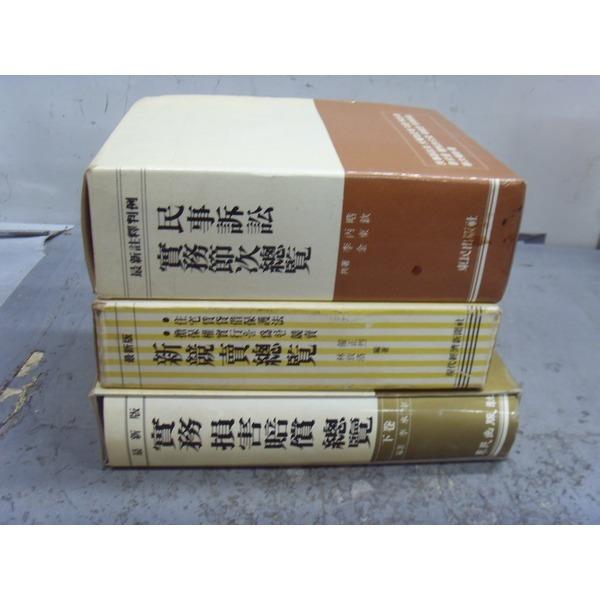 (허빵1)구형법률서적3권(중고)