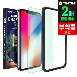 아이폰 X/XS/XR/XSMAX 강화 유리 액정 보호 필름 2매