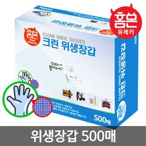 홈몬 위생장갑 500매/롤백지퍼백 비닐봉투 고무라텍스