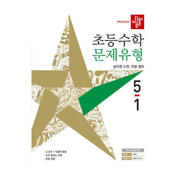 디딤돌 초등 수학 문제유형 5-1 (2021년)
