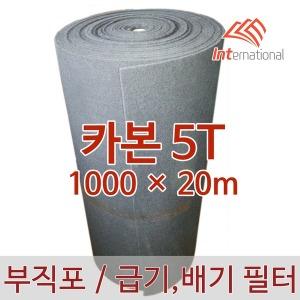 부직포 필터 에어필터 활성탄 카본 5T - 1000 x 20m
