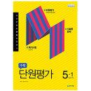 수학 단원평가 5-1 (2021년)