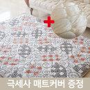 삼원 온수매트 블루체크 미니싱글 /이클립스 퀸+사은품