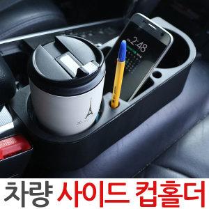 차량 컵홀더 수납함 사이드 포켓 자동차 -사이드컵홀더