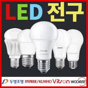 번개표 LED 전구 12W 주광색/램프 8W 10W 볼전구 벌브