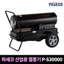 파세코 열풍기 공업용 산업용 히터 온풍기 P-S30000